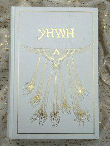 Buch Cover Hurtak - Das Buch des Wissens: Die Schlüssel des Enoch: Eine Lehre auf Sieben Ebenen